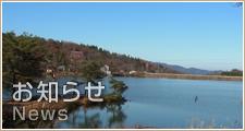 富山のハイウェイサービス ヨッテカーレ城端 お知らせ