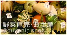 富山のお土産,野菜直売 ヨッテカーレ城端の野菜直売・お土産