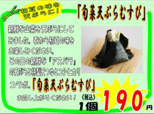 旬菜天ぷら(アスパラ)