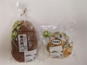 権次郎パン&丹波黒豆パン