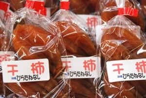 干柿(ひらたね)