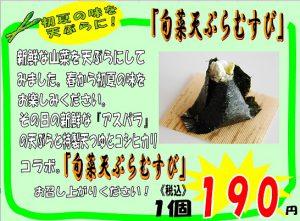 旬菜天ぷら