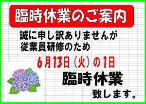 20170613臨時休業 (2)