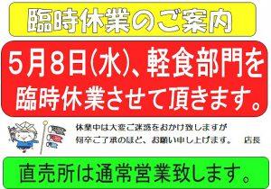 5月8日軽食臨時休業